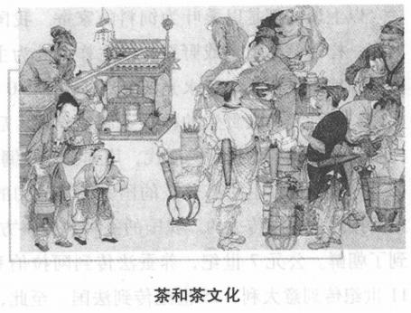 科技世界之最:最早的茶文化插图(1)