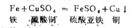 生活中的化学现象之铁丝变铜丝:铁丝变铜丝,这是什么回事?插图(2)