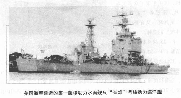 科技世界之最:最早的核动力巡洋舰插图(1)