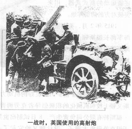 科技世界之最:最早的高射炮插图(1)