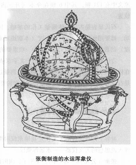 科技世界之最:最早的自动天文仪器插图(1)