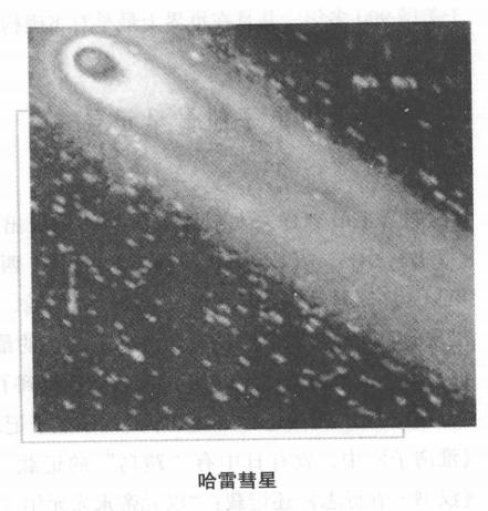 科技世界之最:最早的彗星记录插图(1)