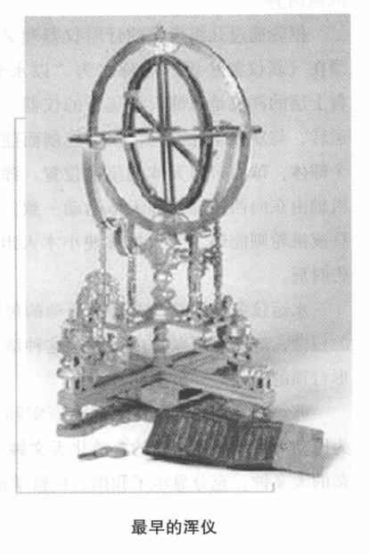 科技世界之最:最早的天体测量仪器插图(1)