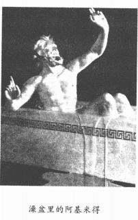 物理趣味故事:由金王冠掺假引发的浮力定律——阿基米德的故事