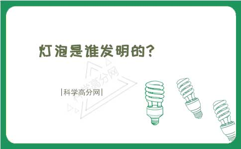 灯泡是谁发明的