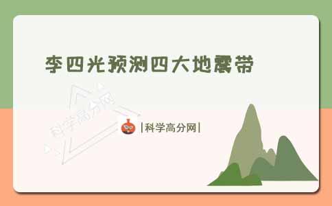 李四光预测四大地震带 李四光预测了哪些地震