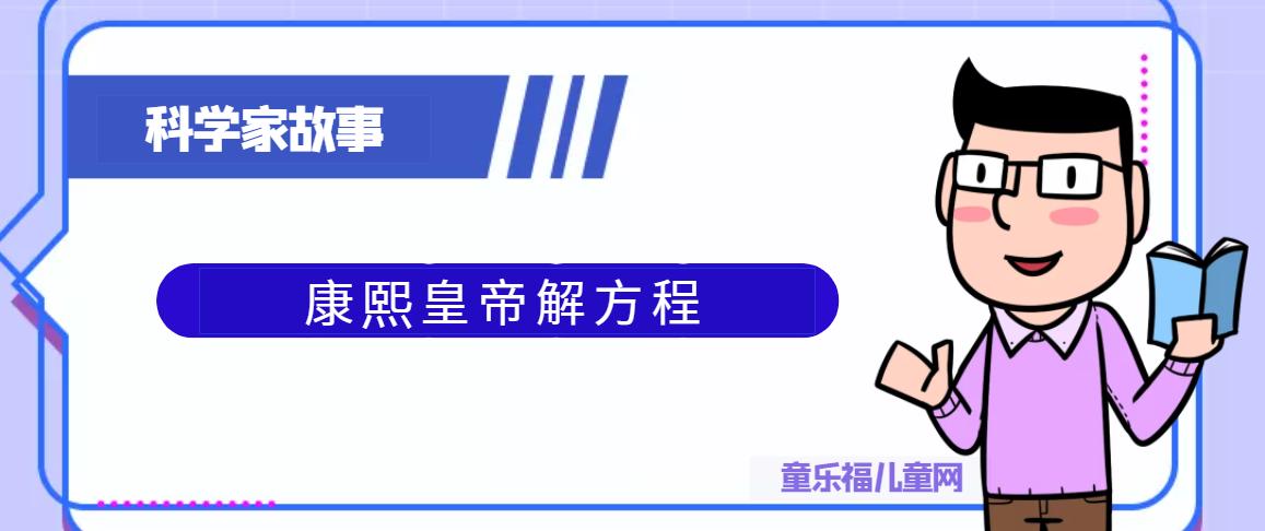康熙皇帝解方程插图