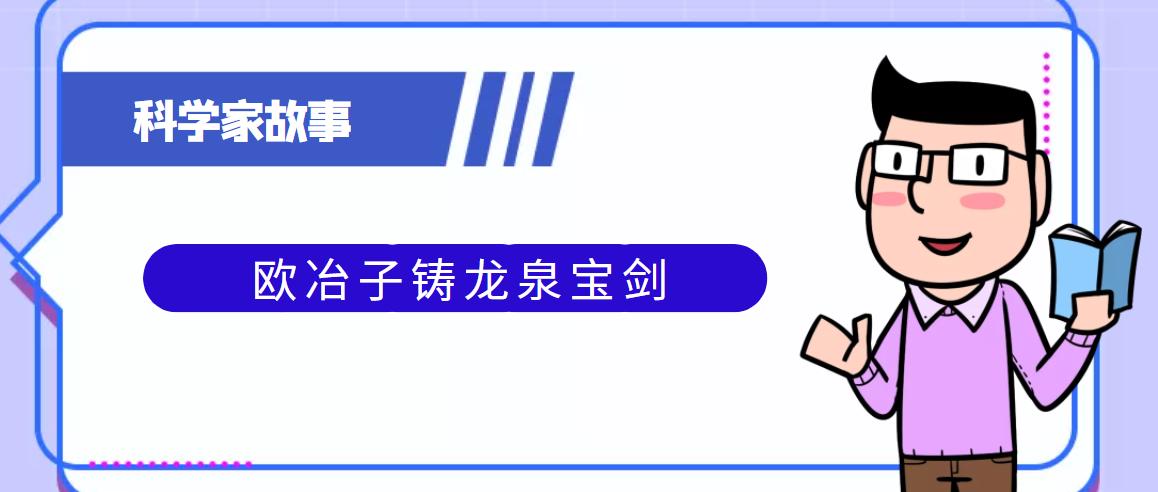 中国古代科学家的故事:欧冶子铸龙泉宝剑插图