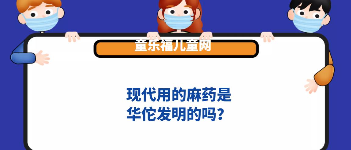 现代用的麻药是华佗发明的吗?插图
