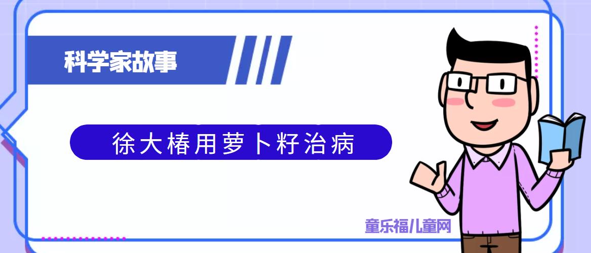 中国古代科学家的故事:徐大椿用萝卜籽治病插图