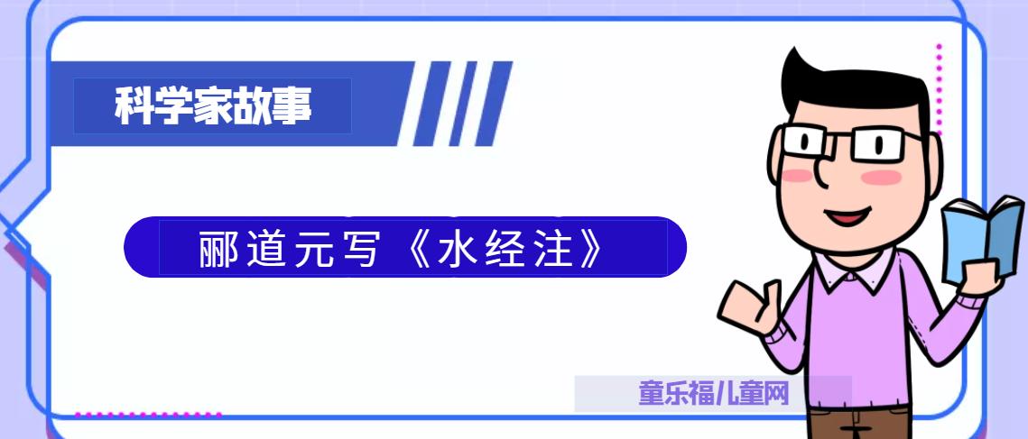 中国古代科学家的故事:郦道元写《水经注》插图