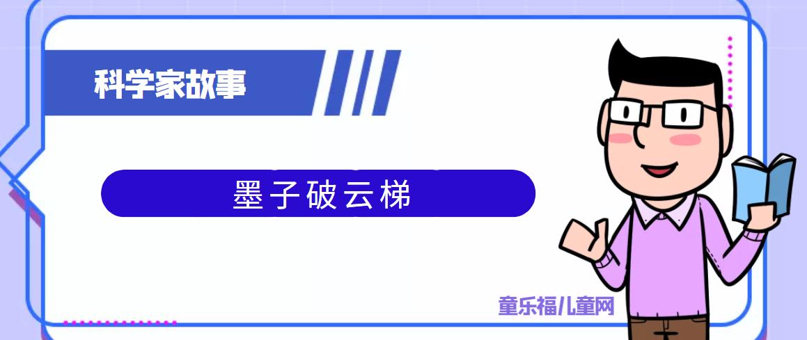 中国古代科学家的故事:墨子破云梯插图