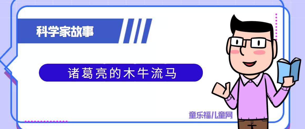 中国古代科学家的故事:诸葛亮的木牛流马插图