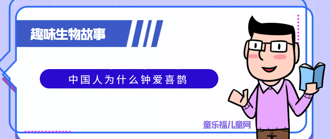 趣味生物科普知识:中国人为什么钟爱喜鹊插图