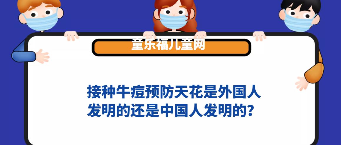 接种牛痘预防天花是外国人发明的还是中国人发明的?插图