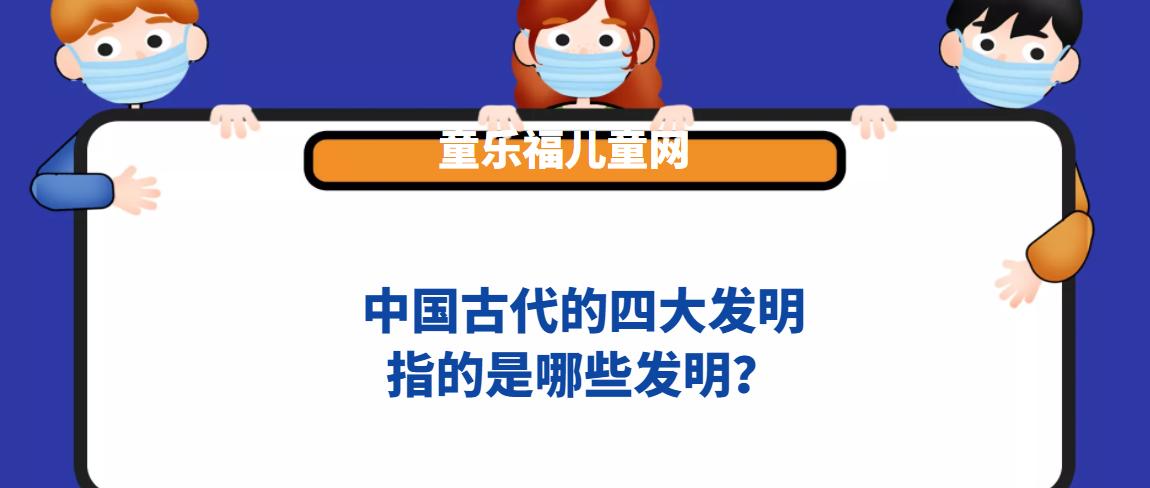 中国古代的四大发明指的是哪些发明?插图