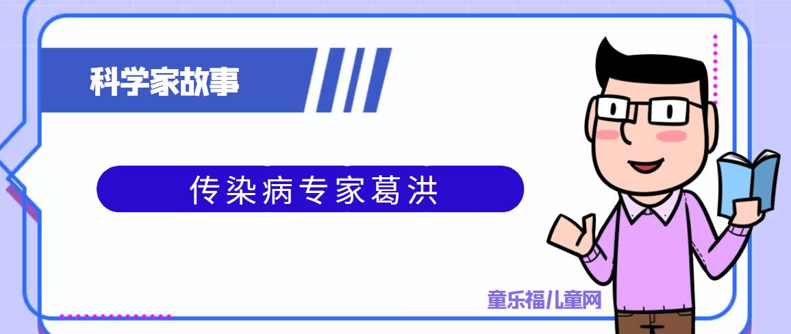 中国古代科学家的故事:传染病专家葛洪插图