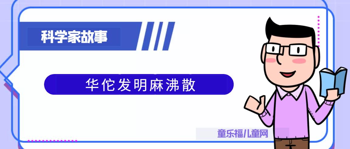 中国古代科学家的故事:华佗发明麻沸散插图