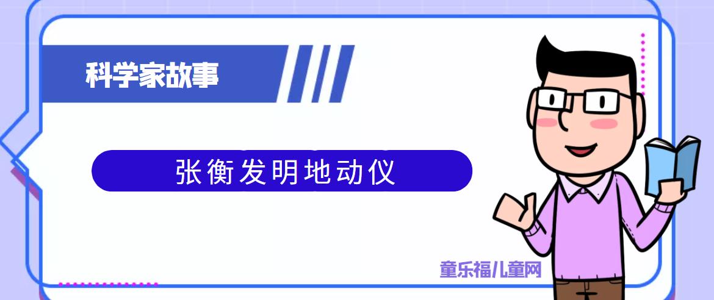 中国古代科学家的故事:张衡发明地动仪插图