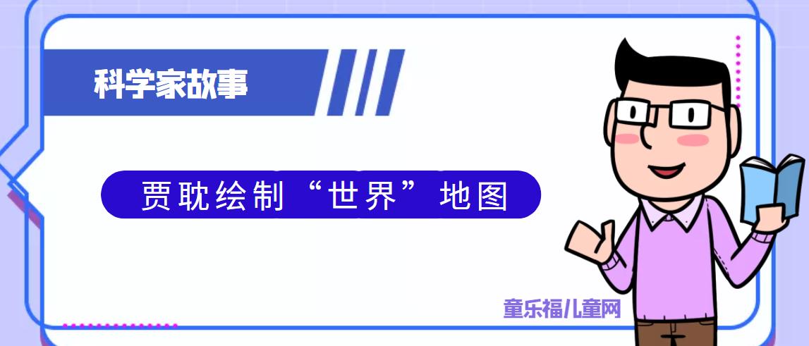 """中国古代科学家的故事:贾耽绘制""""世界""""地图插图"""