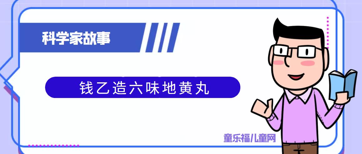 中国古代科学家的故事:钱乙造六味地黄丸插图