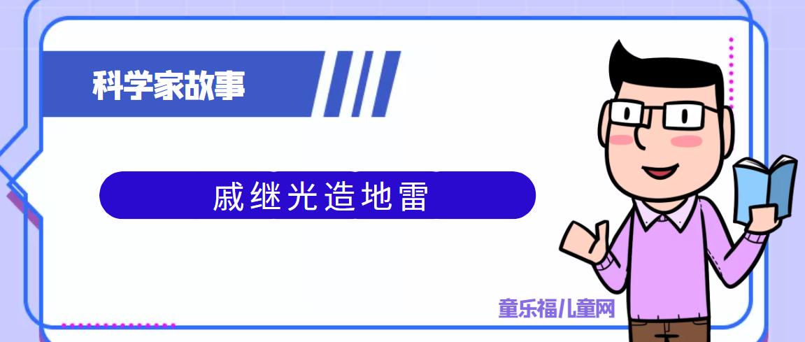中国古代科学家的故事:戚继光造地雷插图