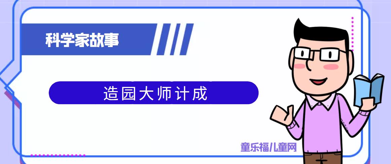 中国古代科学家的故事:造园大师计成插图