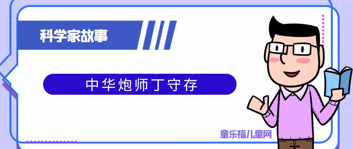中国古代科学家的故事:中华炮师丁守存插图
