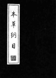 李时珍在多大岁数 的时候写完了《本草纲目》?插图(1)