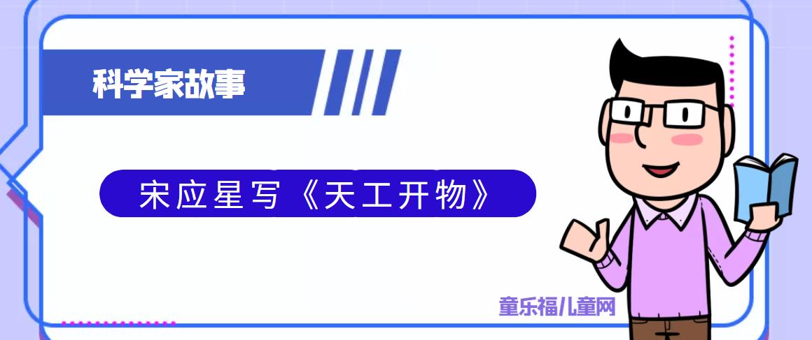 中国古代科学家的故事:宋应星写《天工开物》插图