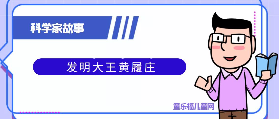 中国古代科学家的故事:发明大王黄履庄插图