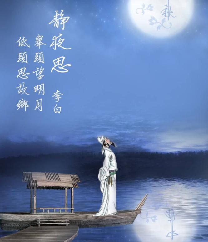 """中国名人故事:慎写""""黄鹤楼""""的李白插图(1)"""