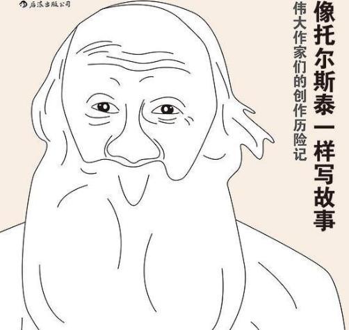 外国名人故事:托尔斯泰的仁者风范插图