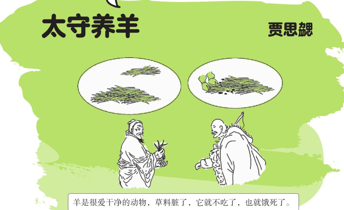 中国名人故事:辨证施治——贾思勰齐民要术插图