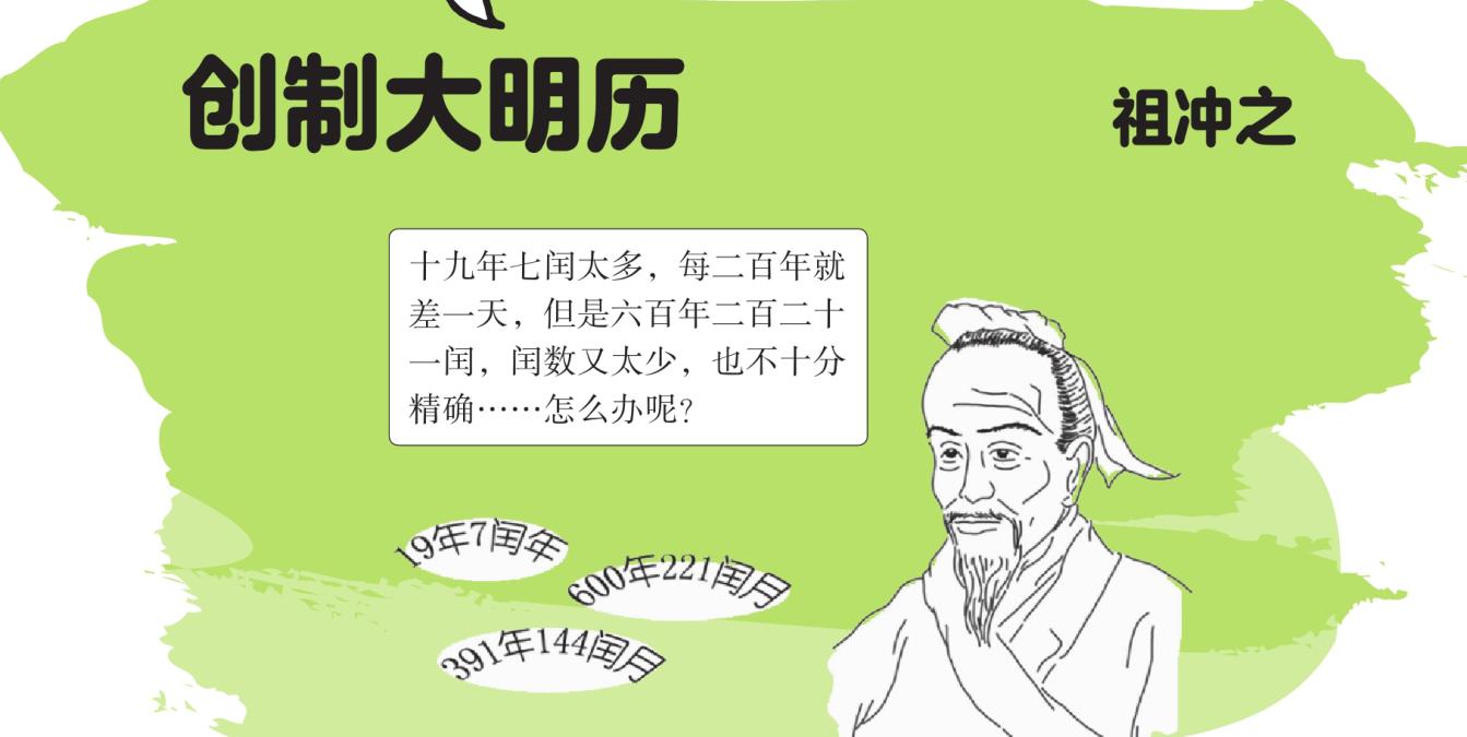 中国名人故事:祖冲之创制大明历插图