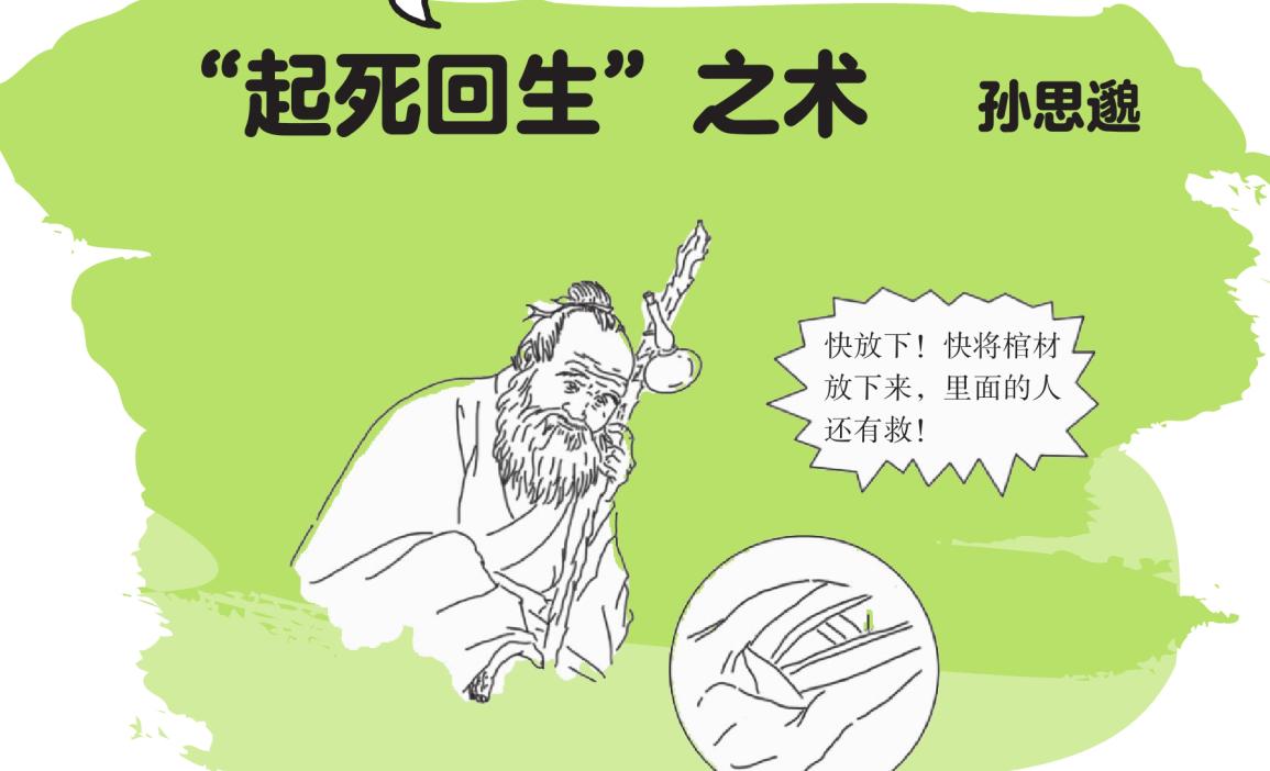 """中国名人故事:药王孙思邈""""起死回生""""之术插图"""