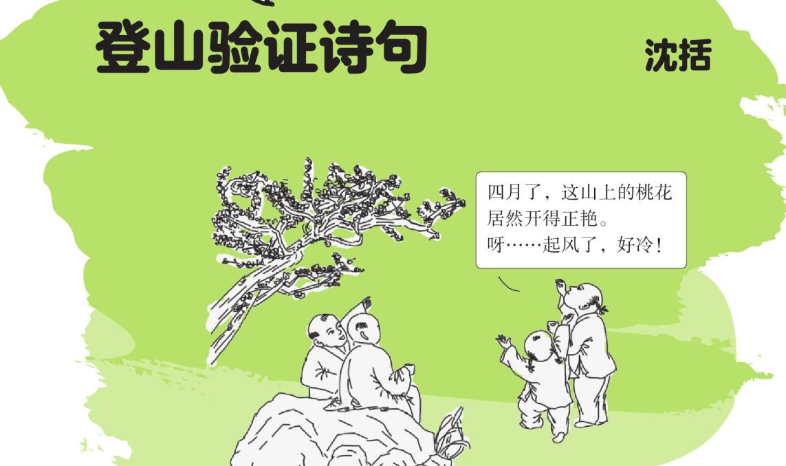 中国名人故事:登山验证诗句——沈括的故事插图