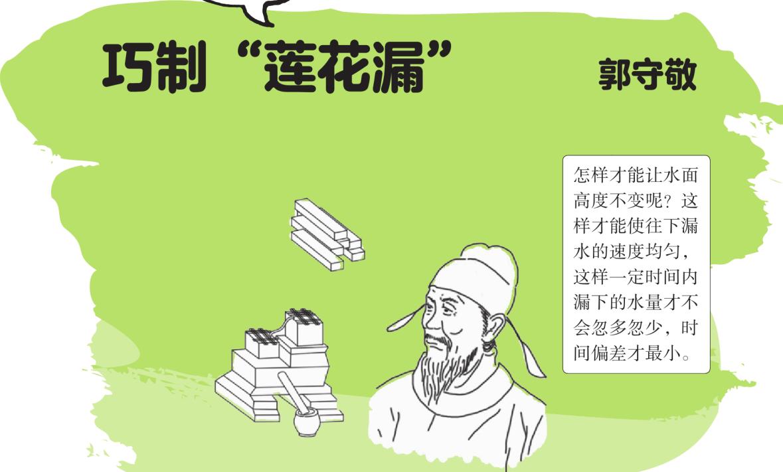 """中国名人故事:郭守敬巧制""""莲花漏""""插图"""