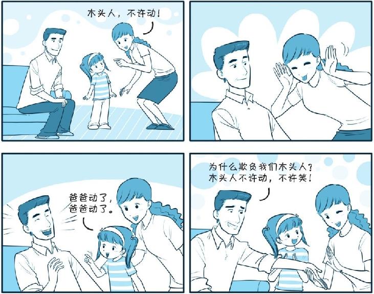 培养注意力的小游戏:木头人,不许动插图(1)