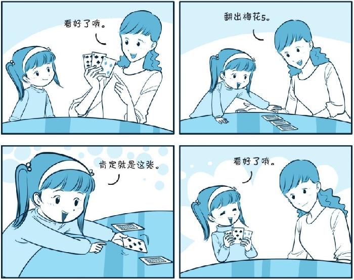 培养注意力的小游戏:打扑克,真有趣插图(1)