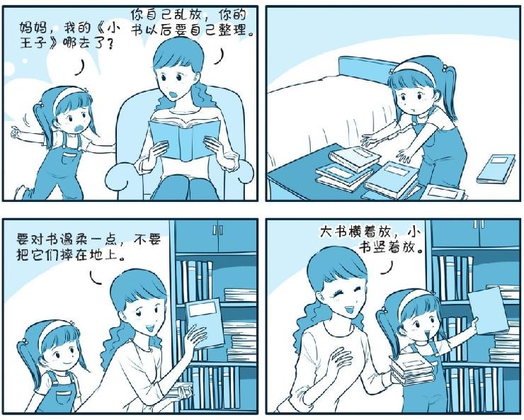 培养注意力的小游戏:整理图画书插图(1)