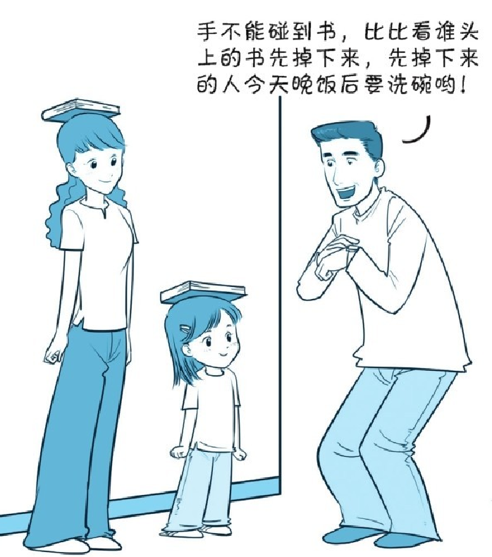 培养注意力的小游戏:学模特顶书本走路插图(1)