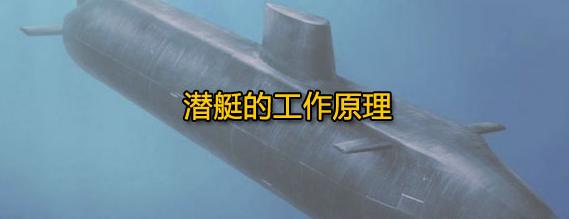 为什么潜水艇能潜到水下呢?(潜水艇的工作原理)插图