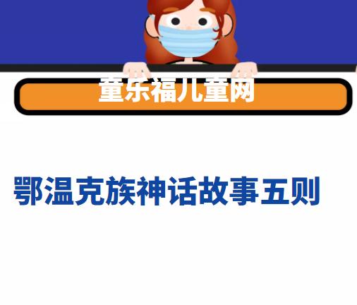 鄂温克族神话故事五则插图