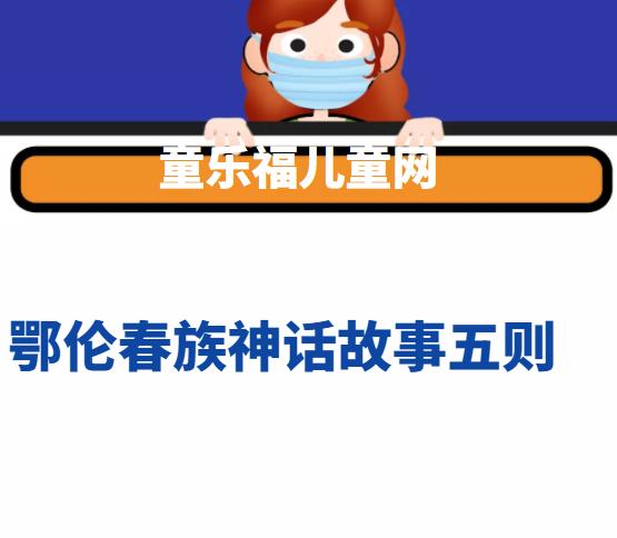 鄂伦春族神话故事四则插图