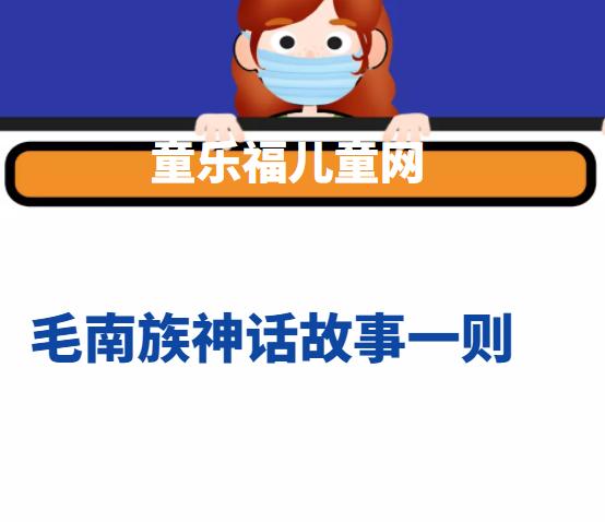 毛南族神话故事一则插图