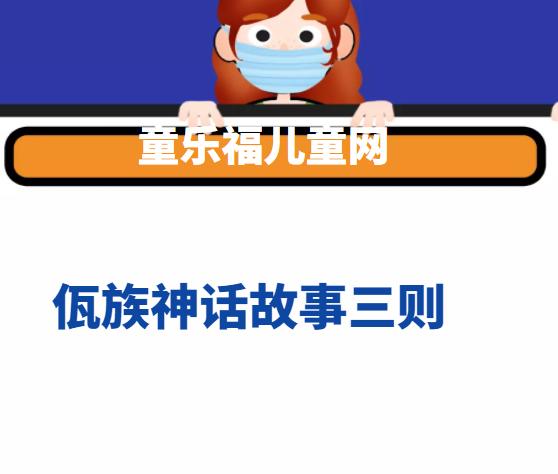 佤族神话故事三则插图