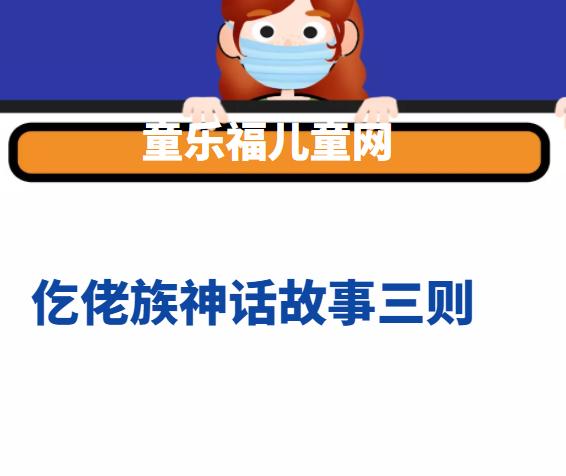 仡佬族神话故事三则插图
