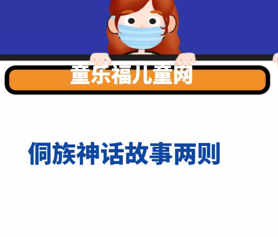 侗族神话故事两则插图