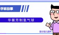 中国古代科学家的故事:华蘅芳制氢气球